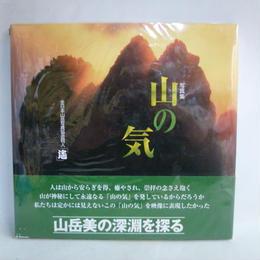 【中古】[代引不可] 写真集 山の気 全日本山岳写真協会同人 遥 東京新聞出版局 4099SK