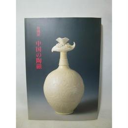【中古】 [代引不可]   特別展 中国の陶磁 1811-18SK
