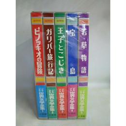 【中古】 国際版 少年少女世界文学全集 1~10巻セット 小学館 187-195SK