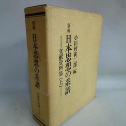 【中古】 小田村寅二郎 編 新輯  日本思想の系譜―文献資料集  上下巻セット  186-228SK