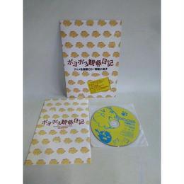 【中古】   [代引不可]   ポヨポヨ観察日記 アニメ主題歌CD + 特製小冊子 187-323SK