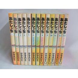 【中古】あたしンち 1~13巻セット(以降続刊) けらえいこ メディアファクトリー 1604-138SK