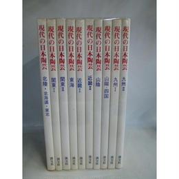 【中古】 現代の日本陶芸 10冊セット 1810-223SK