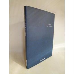 【中古】 [代引不可]    歴史写真集 スズキとともに  186-68SK