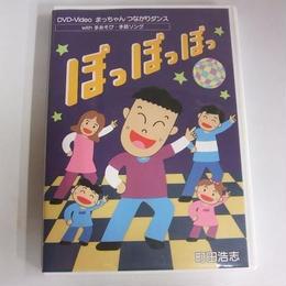 【中古】 [DVD] まっちゃんつながりダンス ぽっぽっぽ / 町田浩志 1607-247SK