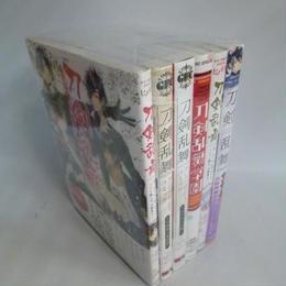 【中古】剣乱舞 アンソロジーコミック 6冊セット 1612-122SK