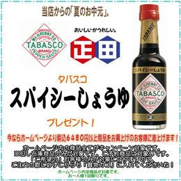 【お中元】商品税込6480円以上お買上げで「タバスコ スパイシー醤油」プレゼント!【要お申込み】