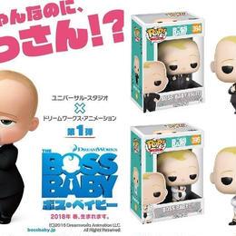 ファンコ ポップ FUNKO POP!   映画『 ボス・ベイビー』2種セット
