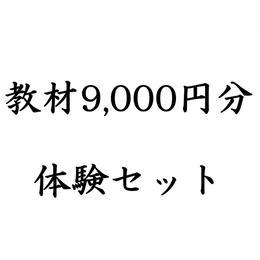【無料】手書き解説プリント全教科体験セット(約9,000円分)