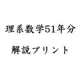 【医学部向け】理系数学51年分(広島20年&神戸17年&金沢11年&九州3年)手書き解説プリント