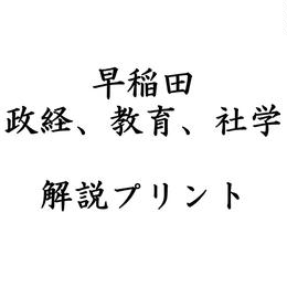 早稲田「政経、教育、社学」英語24年分70題手書き解説プリントセット
