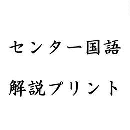 センター国語攻略マニュアル&過去問(2018〜2013)手書き解説プリントセット