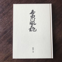 香東川風土記 讃岐写真作家の会叢書(1) 植田孝