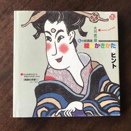 大川武一郎 私の絵画論 絵のかきかたのヒント