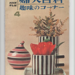 NHKテレビ婦人百科・趣味のコーナー 1966年4月号