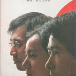 現代のエスプリ別冊 日本人の構造