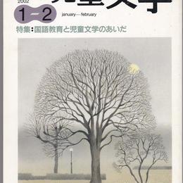 日本児童文学 2002年1−2月号