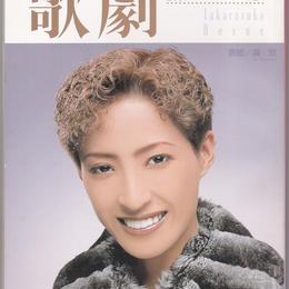 歌劇 2001年1月号