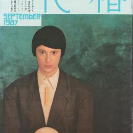花椿 No.447 1987年9月号