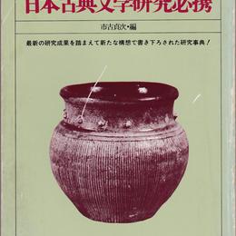 別冊國文學・特大号 日本古典文学研究必携 1979年秋季号