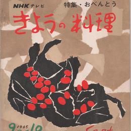 NHKテレビきょうの料理 1965年9〜10月号 特集・おべんとう