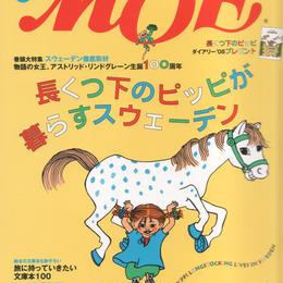 月刊MOE(モエ) 2007年9月号