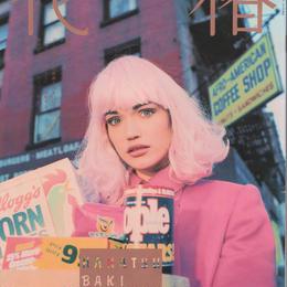 花椿 No.464 1989年2月号