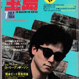 宝島 1984年7月号