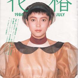 花椿 No.433 1986年7月号