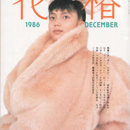 花椿 No.431 1986年12月号