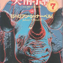 美術手帖 1983年7月号