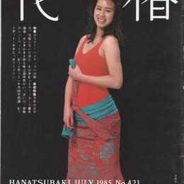 花椿 No.421 1985年7月号