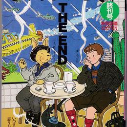 ビックリハウス 1985年終刊号