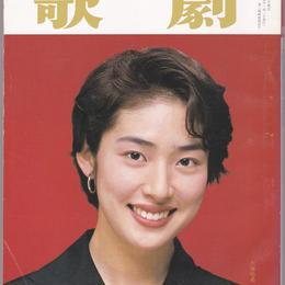 歌劇 1994年1月号