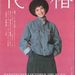 花椿 No.424 1985年10月号