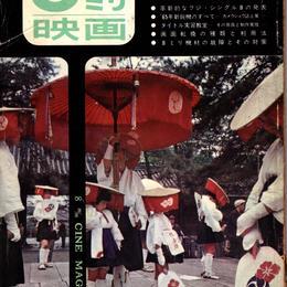 8ミリ映画 1965年5月号