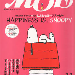 月刊MOE(モエ) 2005年11月号