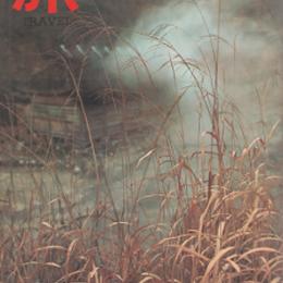 旅 TRAVEL 1969年11月号 特集:郷愁の温泉・伝説の湯