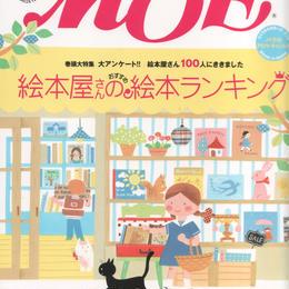 月刊MOE(モエ) 2007年6月号
