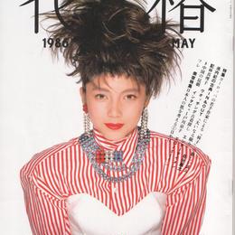 花椿 No.431 1986年5月号
