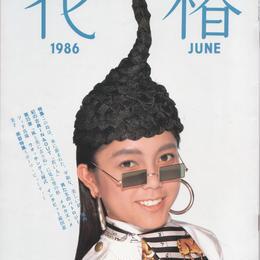 花椿 No.432 1986年6月号
