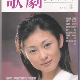 歌劇 1998年6月号