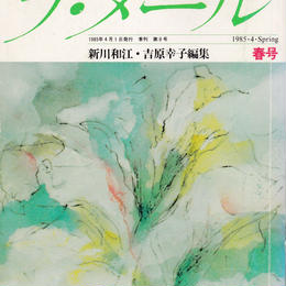 現代詩ラ・メール 1985年春号 第8号