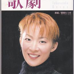 歌劇 2000年10月号