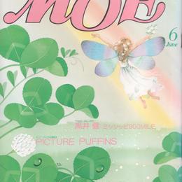 月刊MOE(モエ) 1987年6月号