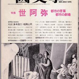 國文學 解釈と教材の研究 1990年3月号 第35巻3号