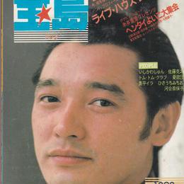 宝島 1982年7月号