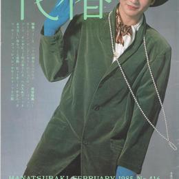 花椿 No.416 1985年2月号
