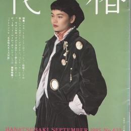 花椿 No.423 1985年9月号