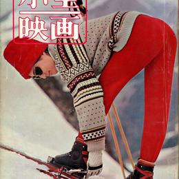 小型映画 1966年1月号